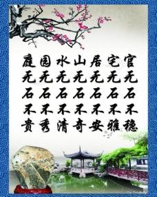 泰山石诗句展板图片