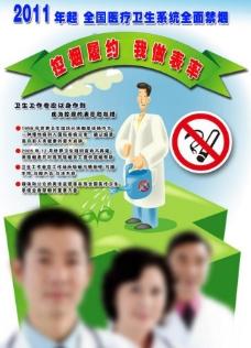 禁烟展板图片