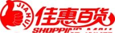 佳惠超市 标志图片