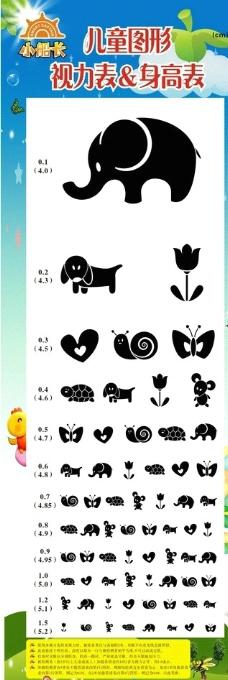 少儿卡通动物视力表图片