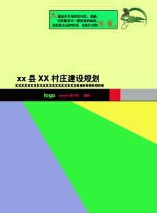 项目设计封面图片