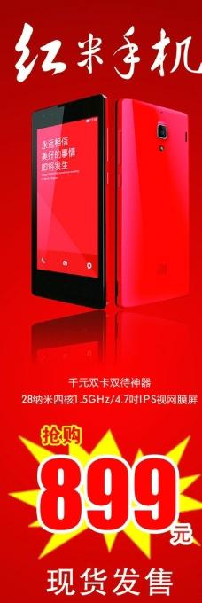 红米手机图片