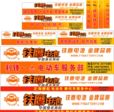 铁鹰电池广告图片