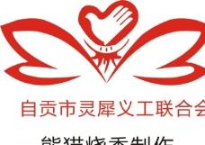 灵犀义工标志图片