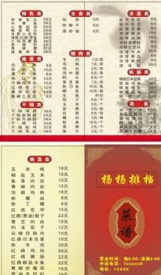 杨杨排档名片图片
