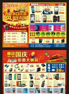 周年志庆手机单张图片