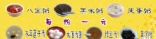 粥菜单图片