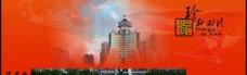 贵州宣传展板设图片