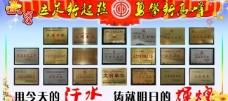 荣誉栏展板图片