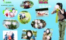 旅行社展板图片