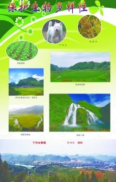环保展板图片