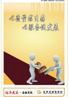 企业展板服务发展图片