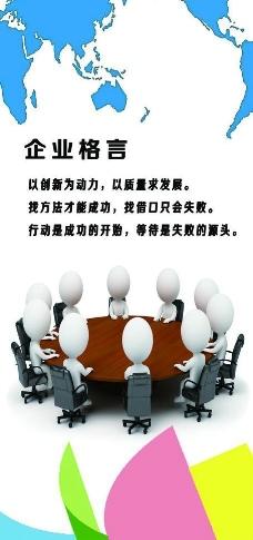 企业格言展板图片