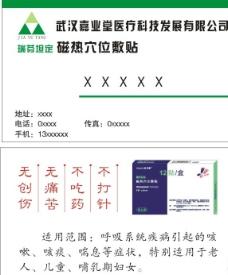武汉嘉业堂 名片图片
