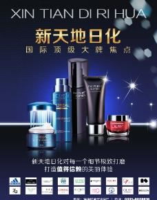 化妆品广告海报图片