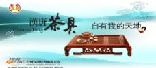 漢唐茶具海报图片