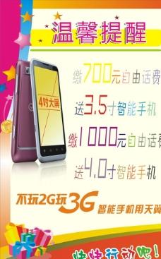 中国电信活动海报图片