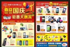 节庆手机优惠宣传单图片