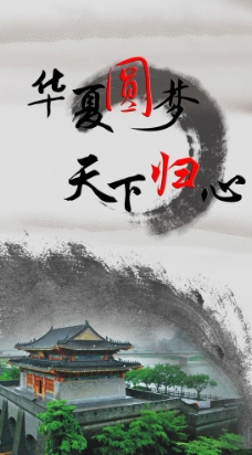 华夏圆梦图片
