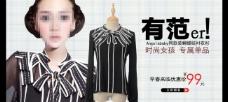 淘宝女装海报图片