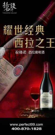 完美西拉红酒图片