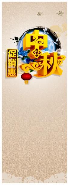中秋3d文字海报