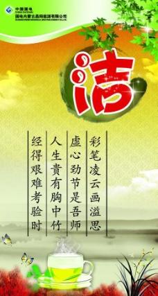 教育中心简介_企业文化海报