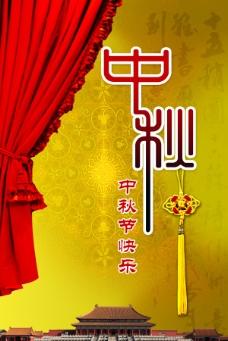 中秋艺术文字海报