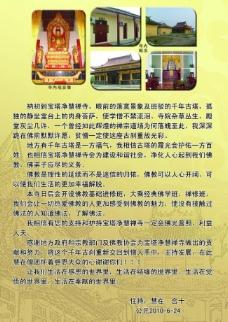 寺庙展板图片