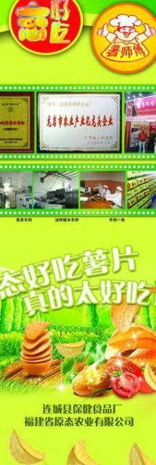 地瓜干企业展板图片