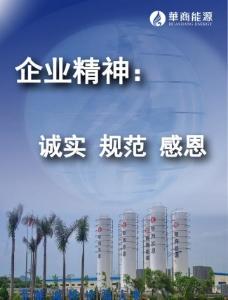 华商能源文化展板图片