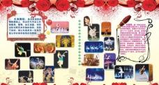 舞蹈展板图片