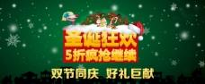 圣诞节全屏大图促销海报