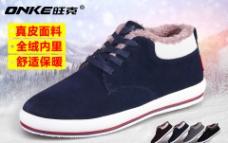 棉鞋海报图图片