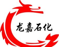 龙嘉石化logo图片
