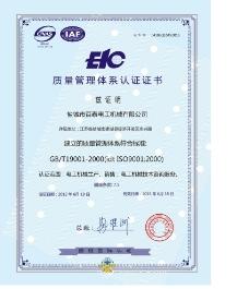 2000质量体系认证图片