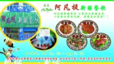 新疆烤肉 燒烤宣傳彩圖片