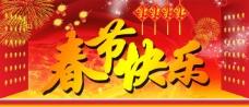 春节快乐素材下载