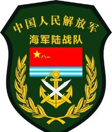 海军陆战队臂章图片