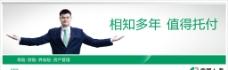 中國人壽值得托付圖片