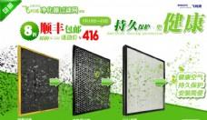 净化器滤网海报