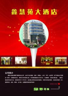酒店宣传页