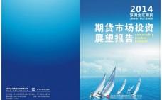 期货公司 封面 帆船图片
