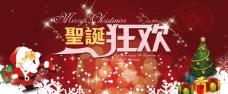 圣诞狂欢全屏大图海报