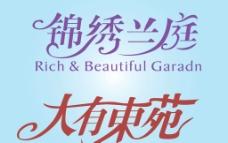 中文广告艺术字图片