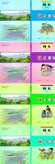 小学语文上册封面图片