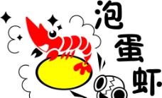 泡蛋虾图片
