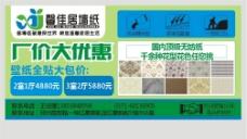墙纸报广宣传广告图片