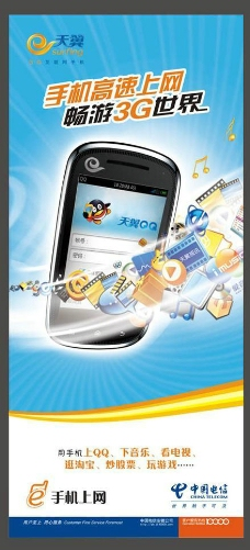 手机上网 (背景合层)图片