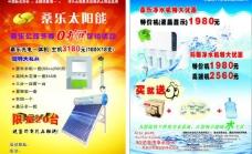 桑乐太阳能彩页图片